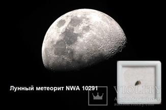 Лунный метеорит NWA 10291 (21 мг.).