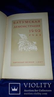 1937 Батумская демонстрация 1902 года