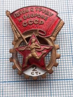 """Нагрудный знак """" Готов к труду и обороне СССР """" 2 Ст."""