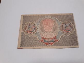 15 рублей 1919 года