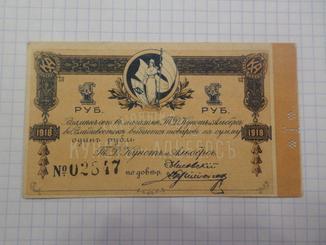 1 рубль.Кунст и Альберст 1918 г. печать Благовещенск