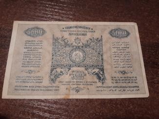 5000 рублей 1921 года Армения