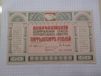 50 рублей 1920 г. всероссийский центросоюз