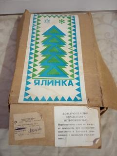 Елка  искусственная   120 см, с коробкой.  Теребовлянская ф-ка ел. украшений СССР
