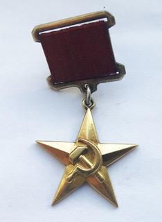 Звезда Героя Социалистического труда №14848
