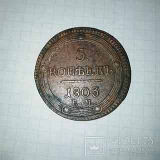 5 копеек 1803 г ЕМ (кольцевик)