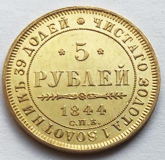 5 рублей 1844 года. UNC.