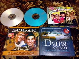 Диски Музыка 2 (5 дисков)