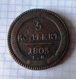 5 копеек 1803 г. Кольцевик Е.М.