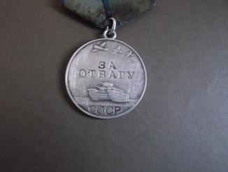 """Медаль боевая """" За отвагу"""""""