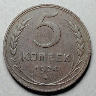 5 копеек 1924  шт.1.3