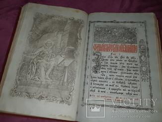 1795 Напрестольное Евангелие 48х31 см. - тройной золотой обрез