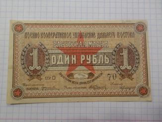 1 рубль военно коперативное управления дальнего востока
