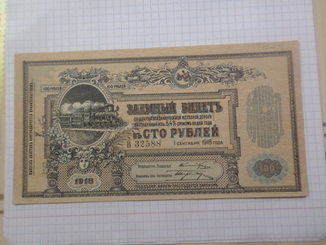100 рублей  Владикавказской железной дороги 1918 г.