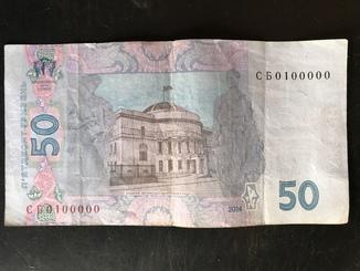50 гривен, № СБ 0100000
