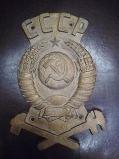 Герб СССР железнодорожный