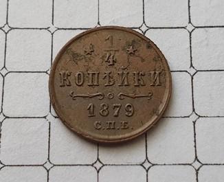 1/4 копейки 1879 г. СПБ. Александр II. не выкуп
