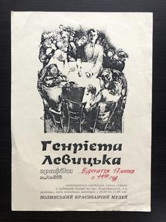 Генриетта Левицкая, візитівка