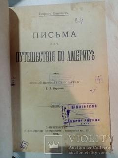 Письма из путешествия по Америке 1902 г. Генрике Сенкевич