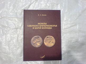 Монеты Северного причерноморья и царей Колхиди-Анохин