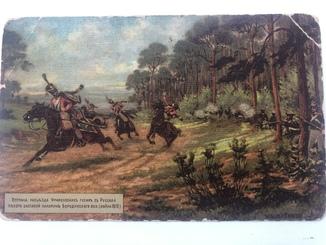 1812 год. Зингер 1.