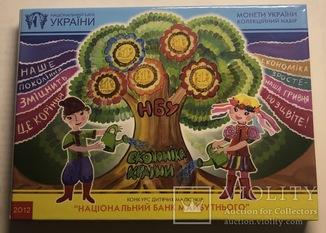 НЕполный годовой набор НБУ 2012 г. (без 50 копеек)