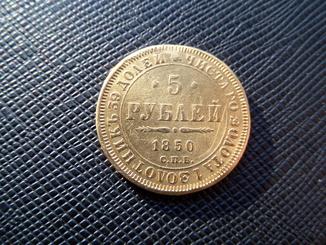 5 рублей 1850 года СПБ-АГ