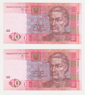 10 гривен 2005 года UNC 2 шт. номера подряд