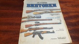 Журнал История Винтовки.