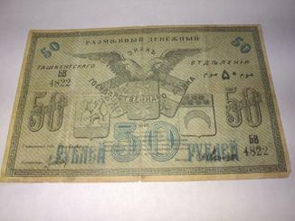 50 рублей 1918 год, Туркестан