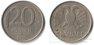 20 рублей 1993г. ММД не магнитная.