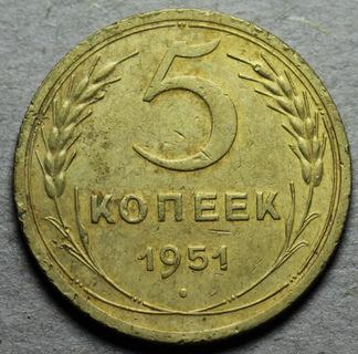 5 копеек 1951 шт.3.12Б