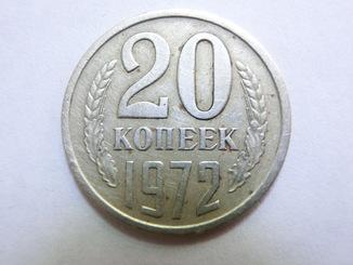 20 Копеек 1972г.