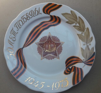 Настенная тарелка 30 лет победы