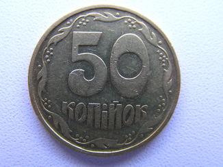 50 копеек 1992г 1АГс