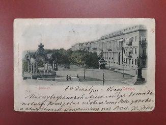 Парочка смешные, открытка енисейск 1903 год