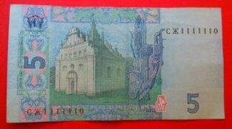 5 гривен 2013 года