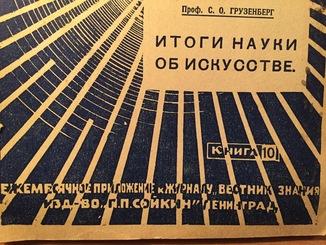 """С. Грузенберг."""" Итоги науки об искусстве."""" 1928г."""