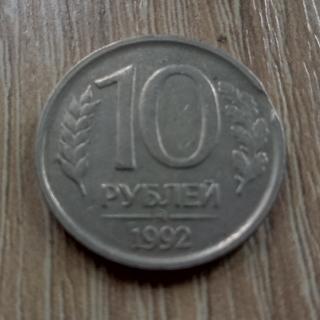 10 рублей 1992 г ММД брак заготовки