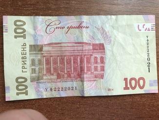 100 гривен 2222021