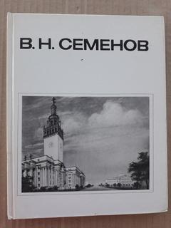 Картинка, а.н.семенов открытки
