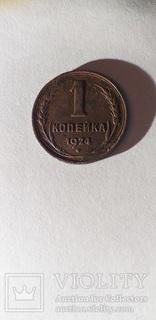 1 коп. 1924г 1.1 (Г)