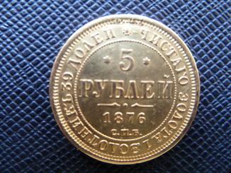 5 рублей 1876 года СПБ-НІ,Александр II