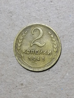 2 копейки 1945 года