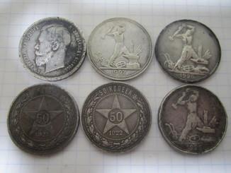 50 копеек1912, 1921,1922 Один полтинник 1927,1925