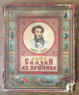 "Лото ""Сказки А.С.Пушкина"" 1937 год.Полный комплект."