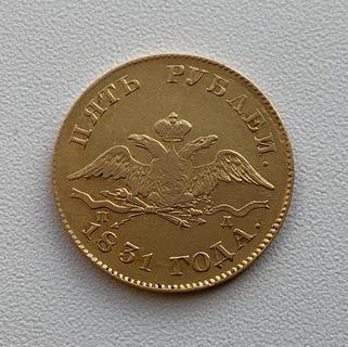5 рублей 1831 г