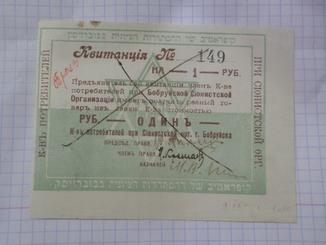 1 рубль Бобруйской сионистской организации образец
