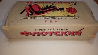 Табак трубочный Флотский 1955 Ява Полная пачка 100 грамм