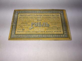1 рубль 1918 год, Екатеринбург